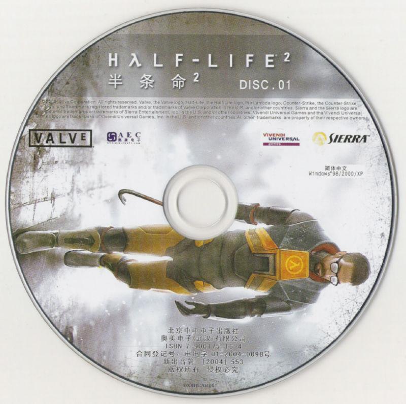 Box (PC, China) - www valvearchive com > archive > Half-Life > Half